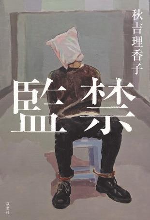 『監禁』秋吉理香子