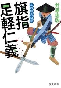 『三河雑兵心得 旗指足軽仁義』井原忠政