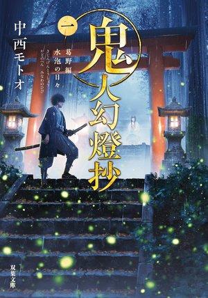 『鬼人幻燈抄 1 葛野編 水泡の日々』中西モトオ