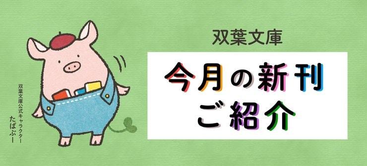 双葉文庫9月の新刊をご紹介!の画像