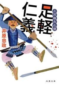 『三河雑兵心得 足軽仁義』井原忠政