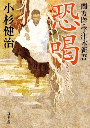 『蘭方医・宇津木新吾 13 恐喝』小杉健治