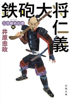 『三河雑兵心得 鉄砲大将仁義』井原忠政