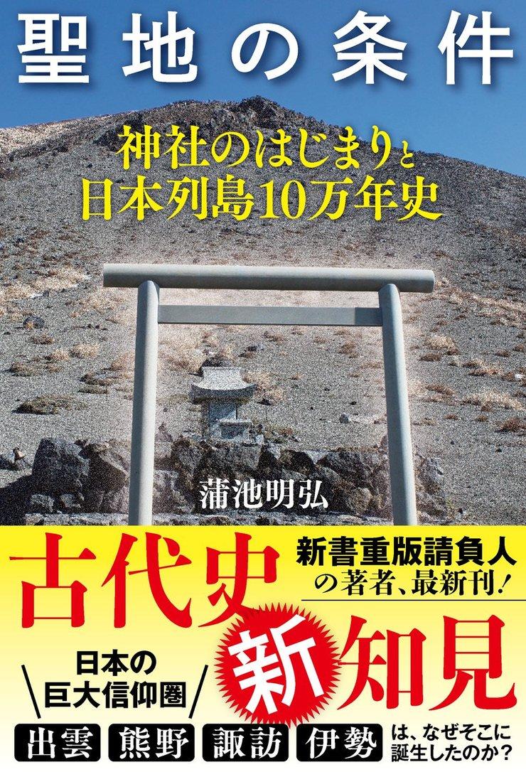 『聖地の条件 神社のはじまりと日本列島10万年史』蒲池明弘