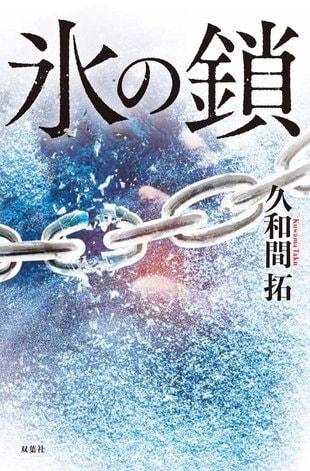 『氷の鎖』久和間拓