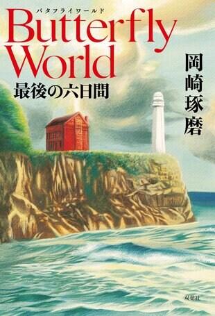 レビュー『Butterfly World 最後の六日間』岡崎琢磨・著の画像