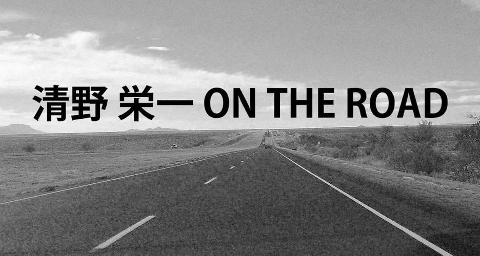 清野栄一 ON THE ROAD