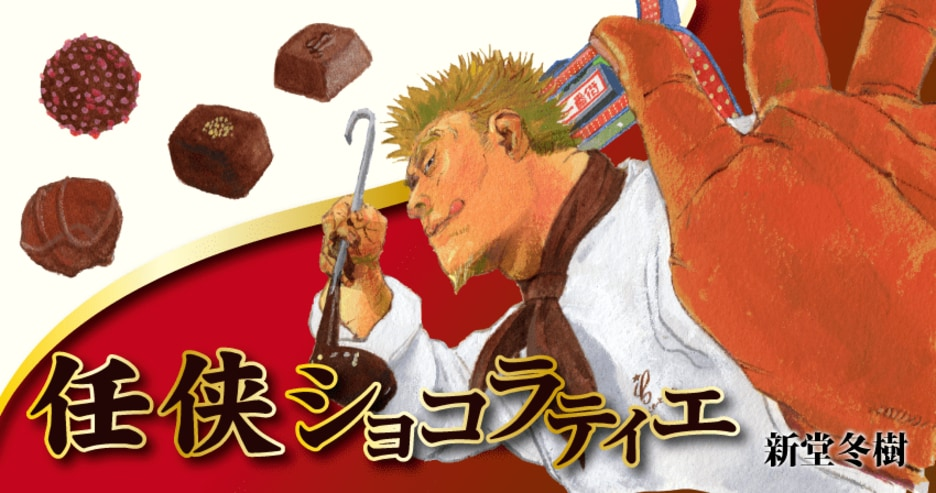 任侠ショコラティエ