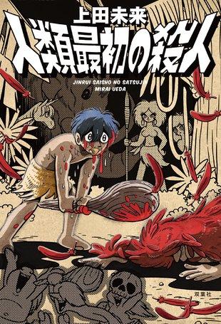 『人類最初の殺人』上田未来