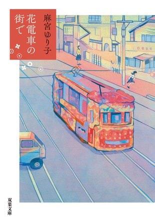 『花電車の街で』麻宮ゆり子